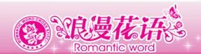 浪漫花语十字绣加盟