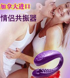 性福时光成人用品加盟
