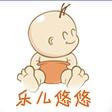 樂兒悠悠孕嬰童服飾加盟