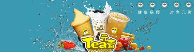 TEA元素饮品