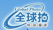全球拍特效攝影加盟
