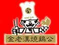 金老汉烧鸡公火锅加盟
