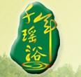 金鳳凰瑤浴生活館加盟