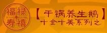 福禄寿禧养生鹅加盟