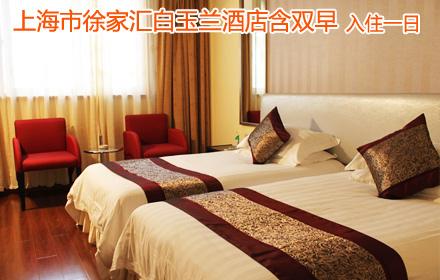白玉兰酒店加盟