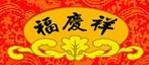 福慶祥家紡加盟