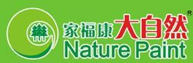家福康大自然漆加盟