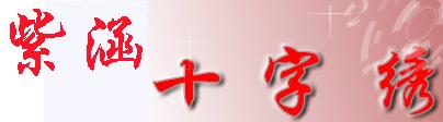 紫涵十字绣加盟