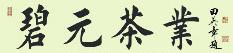 碧元茶业加盟