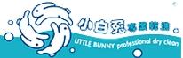 小白兔干洗加盟