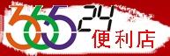 国大36524便利店加盟