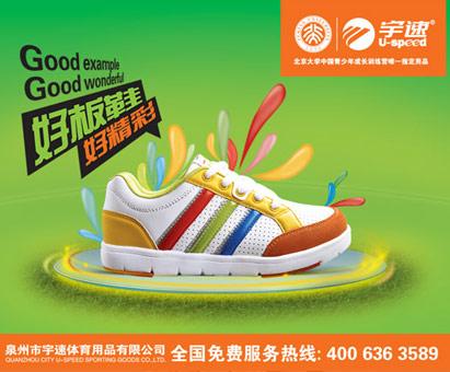宇速童鞋加盟