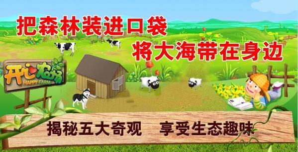 开心农场生态玩具加盟