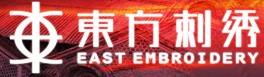 東方刺繡家紡加盟