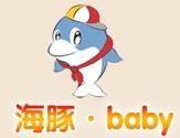 海豚Bbay嬰兒游泳館加盟