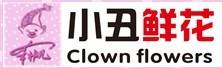 小丑花店加盟