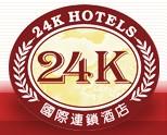 24k国际连锁酒店加盟