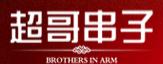 超哥串子火锅加盟