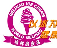 格林奥冰淇淋加盟