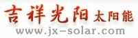 吉祥光阳太阳能热水器加盟