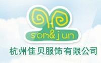 SOM&JUN童装加盟