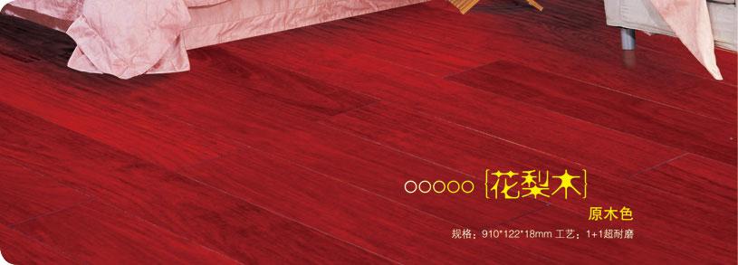 锦绣前程地板加盟