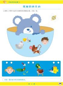 脑立方幼儿教育加盟