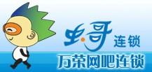 万荣网吧加盟