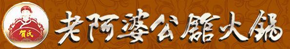 老阿婆公馆火锅加盟