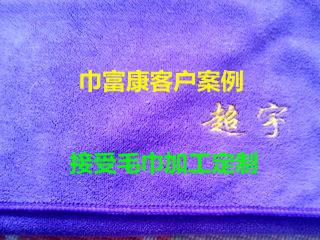 巾富康消毒毛巾加盟