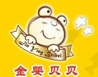 金嬰貝貝母嬰用品加盟