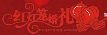 红灯笼婚庆加盟