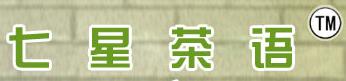 七星茶語公社加盟