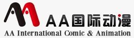 AA国际动漫加盟