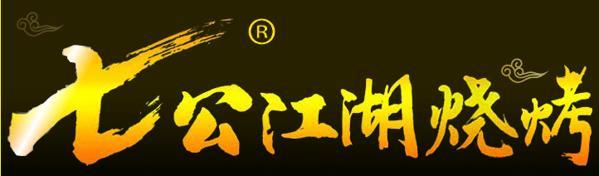 七公江湖燒烤加盟
