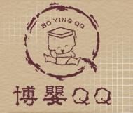 博婴QQ童装加盟
