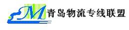 青岛至浙江专线物流加盟