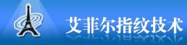 艾菲尔指纹锁qy8千亿国际【授权网站】