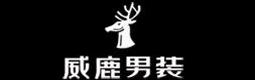威鹿(中国)有限公司