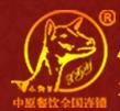 河南省小狗羊餐饮有限公司