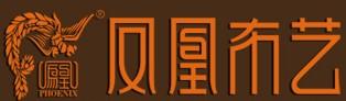 凤凰布艺家纺加盟