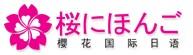 櫻花國際日語加盟