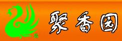 济南聚香园餐饮管理有限公司