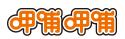 呷哺呷哺火锅加盟