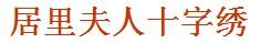 居里夫人十字绣qy8千亿国际【授权网站】