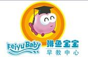 鲱鱼宝宝幼儿教育加盟