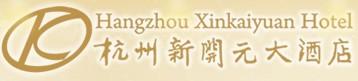 杭州新开元大酒店有限公司