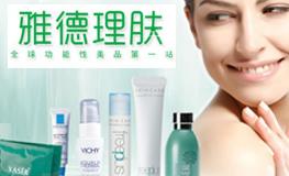 雅德理肤化妆品加盟