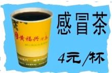 黄福兴凉茶加盟