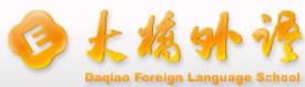 大桥外语培训加盟